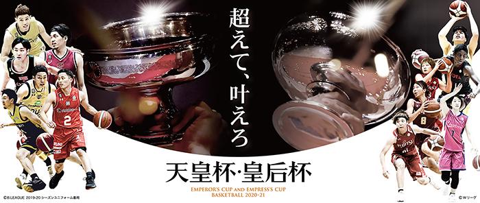 第96回天皇杯・第87回皇后杯 全日本バスケットボール選手権大会